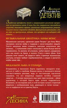 Обложка сзади Музыкальная шкатулка Анны Монс. Медальон льва и солнца Екатерина Лесина
