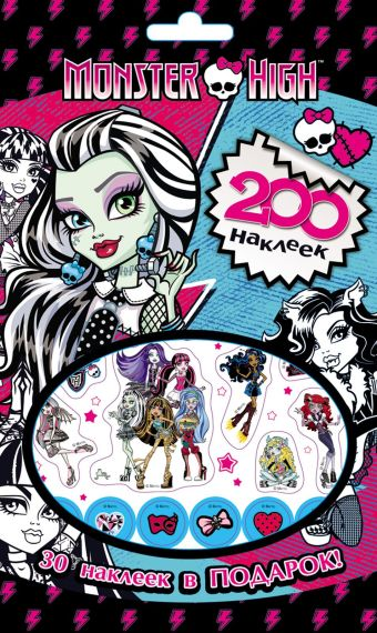 Monster High. 200 наклеек
