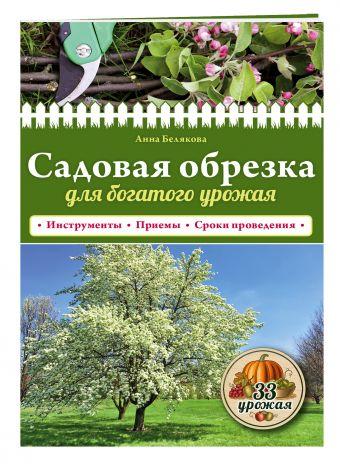 Садовая обрезка для богатого урожая Белякова А.В.