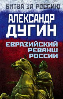 Евразийский реванш России обложка книги