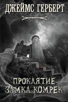 Герберт Дж. - Проклятие замка Комрек' обложка книги