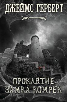 Герберт Дж. - Проклятие замка Комрек обложка книги