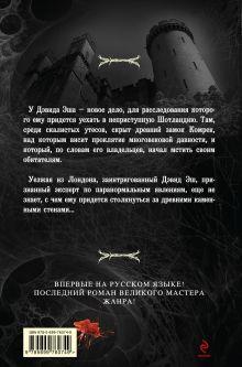 Обложка сзади Проклятие замка Комрек Джеймс Герберт
