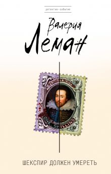 Шекспир должен умереть