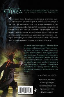 Обложка сзади Кричащая лестница Джонатан Страуд