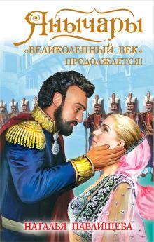 Янычары. «Великолепный век» продолжается! обложка книги