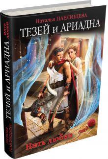 Тезей и Ариадна. Нить любви обложка книги