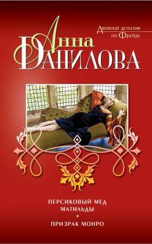Данилова А.В. - Персиковый мед Матильды. Призрак Монро обложка книги