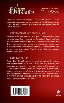 Обложка сзади Персиковый мед Матильды. Призрак Монро Анна Данилова
