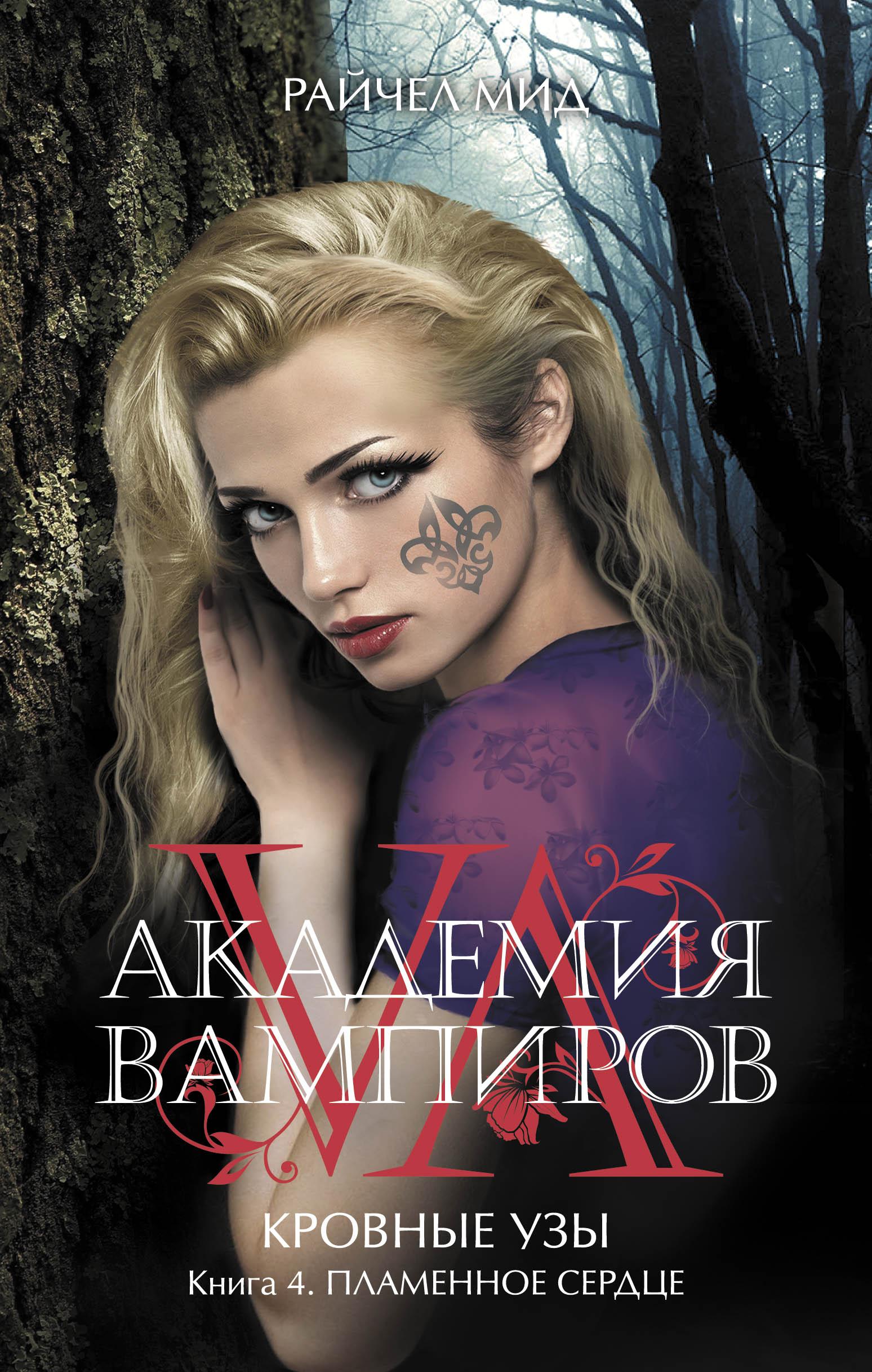 Морганвилльские вампиры fb2 скачать