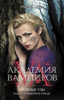Мид Р. - Академия вампиров. Кровные узы. Книга 4. Пламенное сердце обложка книги
