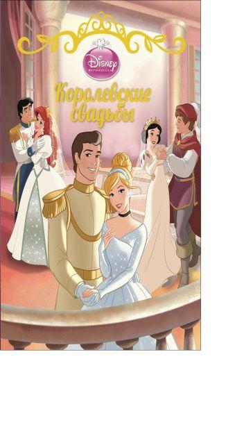Принцессы. Королевские свадьбы. Disney, Принцесса