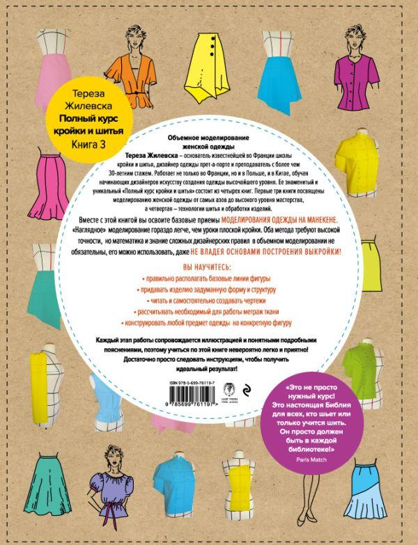 eacfad32727 Объемное моделирование женской одежды без сложных расчетов и чертежей. Для  начинающих