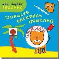 Рыжий лев. Дорисуй, раскрась, приклей. Книжка с заданиями + 48 наклеек. Обложка-матовый мелованный картон, печать 5 красок (+люминесцентная краска)