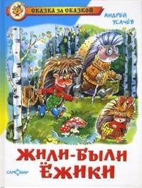 Жили-были ежики Усачев