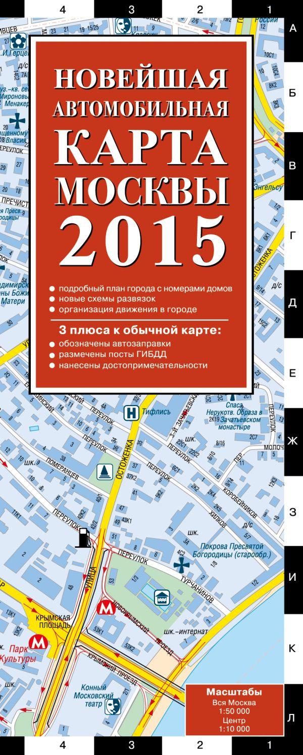 Новейшая автомобильная карта Москвы 2015
