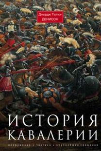 История кавалерии Вооружение тактика крупнейшие сражения