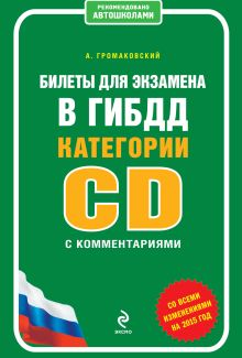 Обложка Билеты для экзамена в ГИБДД категории C и D с комментариями (со всеми изменениями на 2015 год) Громаковский А.А.