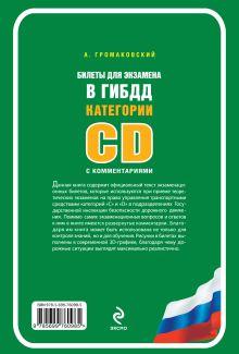 Обложка сзади Билеты для экзамена в ГИБДД категории C и D с комментариями (со всеми изменениями на 2015 год) Громаковский А.А.
