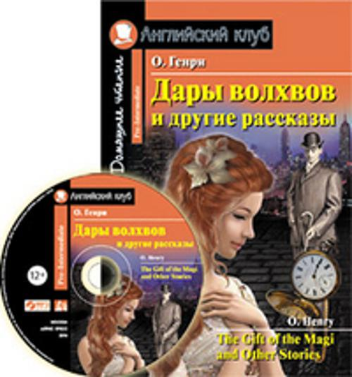 Дары волхвов и другие рассказы / The Gift of the Magi and Other Stories (+МP3)