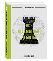 Калиниченко Н. - Все шахматные дебюты. Энциклопедия обложка книги