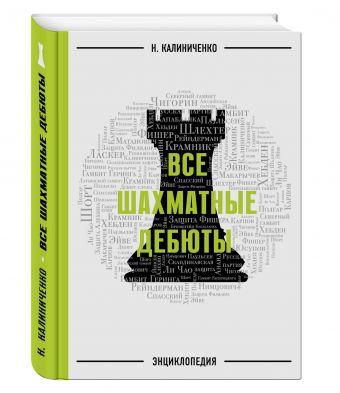 Все шахматные дебюты. Энциклопедия Калиниченко Н.