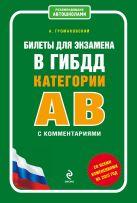 Билеты для экзамена в ГИБДД категории А и В с комментариями (со всеми изменениями на 2015 г.)