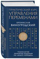 Виногродский Б.Б. - Практический курс управления переменами. Технология принятия решений по «Книге перемен»' обложка книги