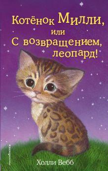 Обложка Котёнок Милли, или С возвращением, леопард! (выпуск 10) Холли Вебб