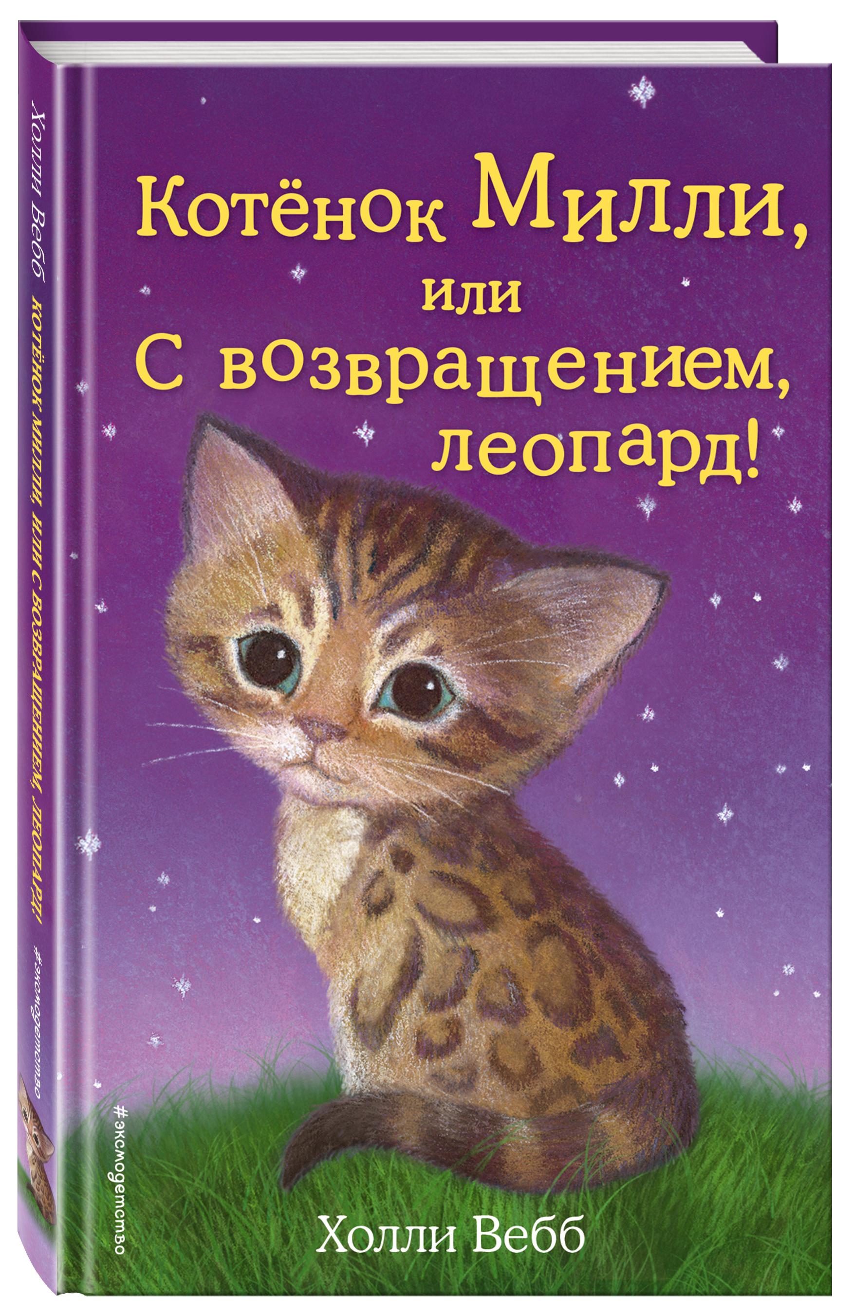 Котёнок Милли, или С возвращением, леопард!