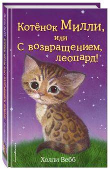 Вебб Х. - Котёнок Милли, или С возвращением, леопард! обложка книги