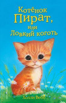 Котёнок Пират, или Ловкий коготь (выпуск 11)