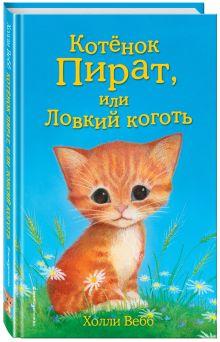 Вебб Х. - Котёнок Пират, или Ловкий коготь обложка книги