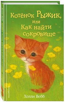 Вебб Х. - Котёнок Рыжик, или Как найти сокровище обложка книги