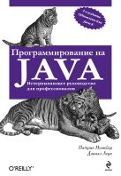 Patrick Niemeyer , Daniel Leuck - Программирование на Java (оф. 2)' обложка книги