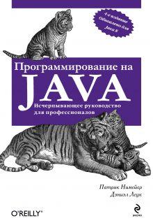 Программирование на Java (оф. 2) обложка книги