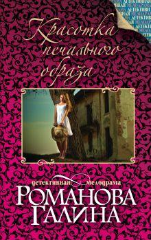 Романова Г.В. - Красотка печального образа обложка книги