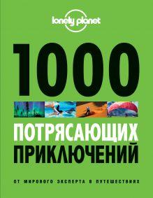 Обложка 1000 потрясающих приключений, 2-е изд. (Большой формат)