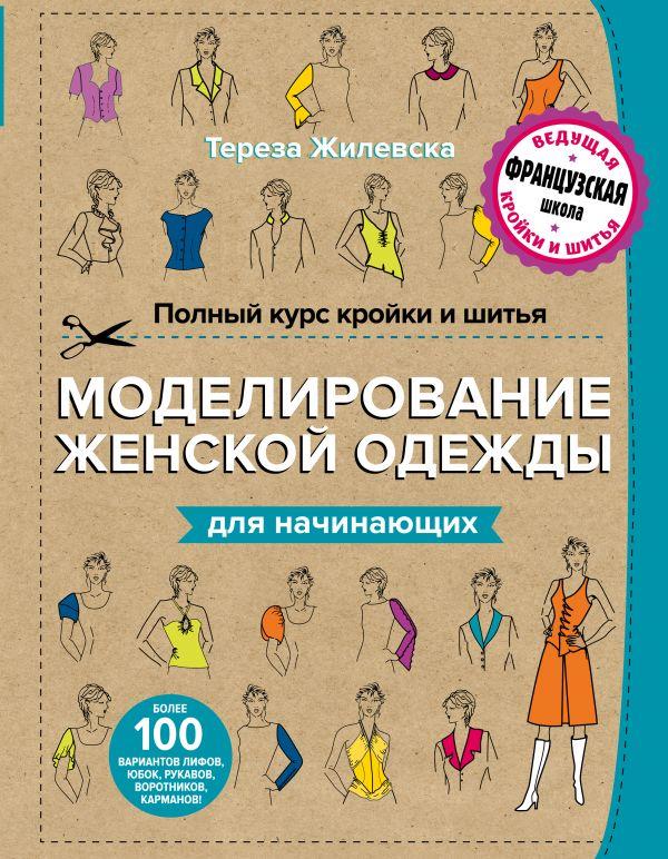 66a8cf9bd7b Книга Полный курс кройки и шитья Моделирование женской одежды для  начинающих Тереза Жилевска купить