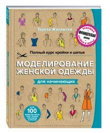 Жилевска Т. - Полный курс кройки и шитья. Моделирование женской одежды для начинающих обложка книги
