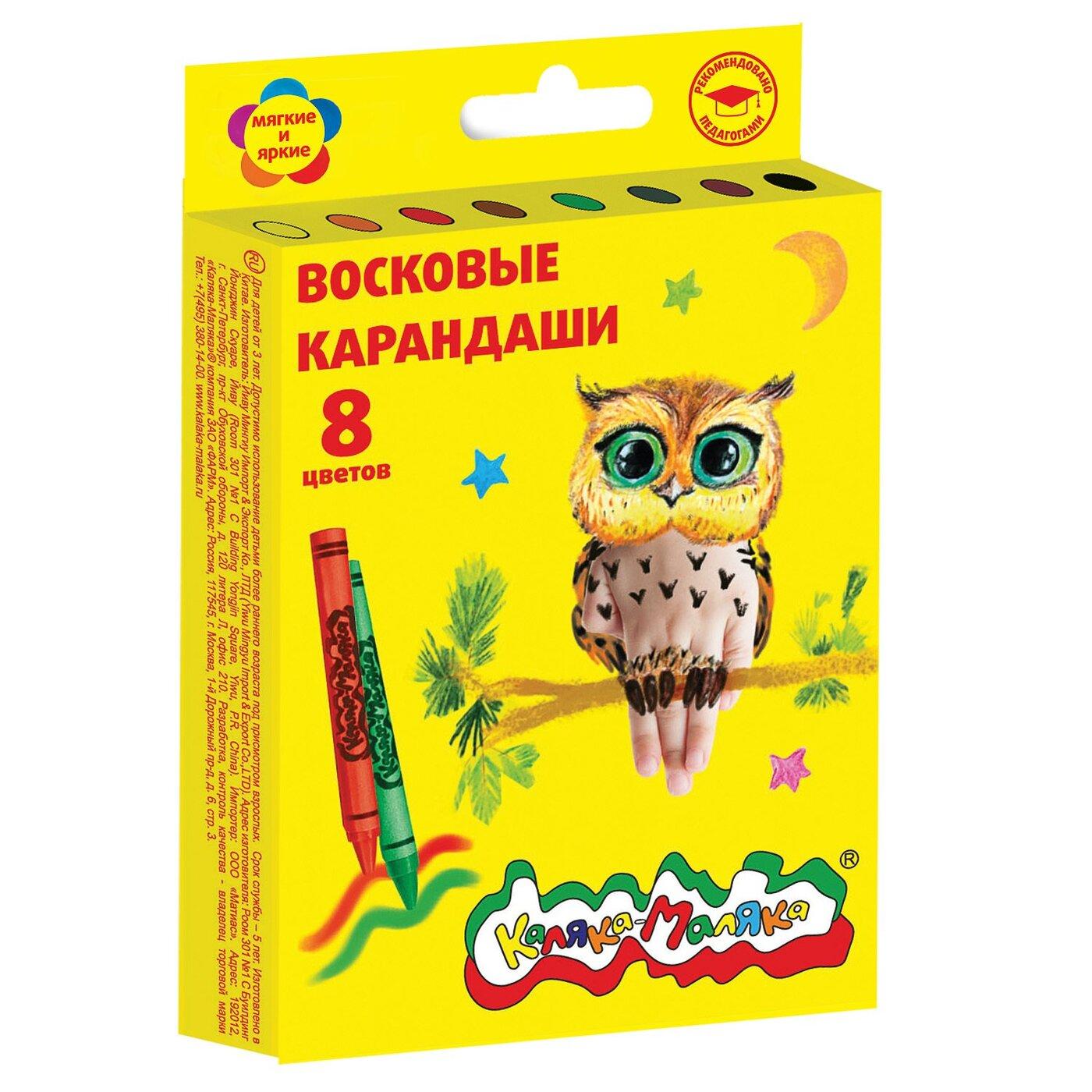 Набор воск. каранд. Каляка-Маляка 16 цв. круглые с заточкой