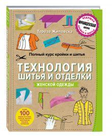 Жилевска Т. - Полный курс кройки и шитья. Технология шитья и отделки женской одежды обложка книги