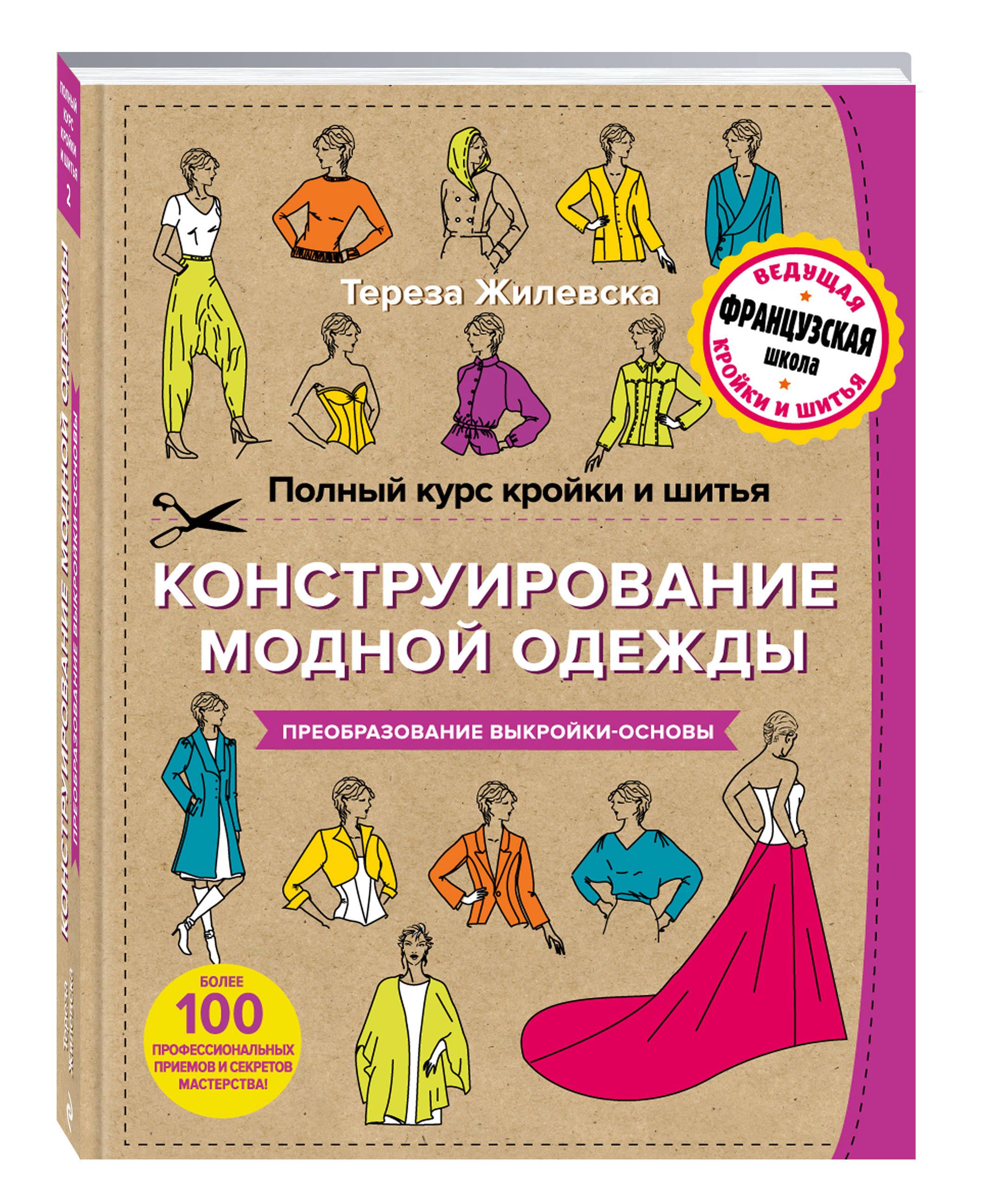 Полный курс кройки и шитья. Конструирование модной одежды. Преобразование выкройки-основы