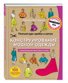 Жилевска Т. - Полный курс кройки и шитья. Конструирование модной одежды. Преобразование выкройки-основы обложка книги