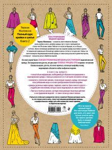 Обложка сзади Полный курс кройки и шитья. Конструирование модной одежды. Преобразование выкройки-основы Тереза Жилевска