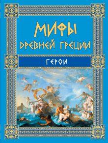 Мифы Древней Греции: Герои обложка книги
