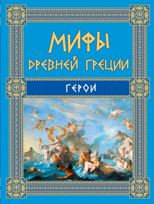 Мифы Древней Греции: Герои Кун Н.А.
