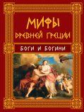 Мифы Древней Греции: Боги и Богини