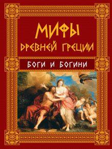 Мифы Древней Греции: Боги и Богини обложка книги