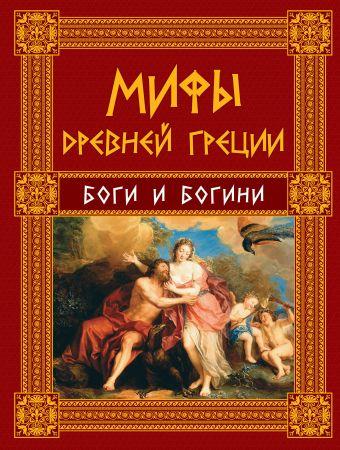 Мифы Древней Греции: Боги и Богини Кун Н.А.